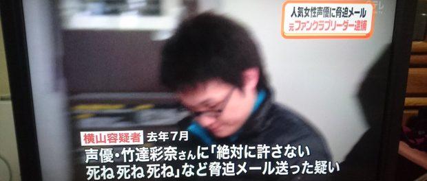 竹達彩奈を脅迫した元ファンクラブリーダーの男、逮捕