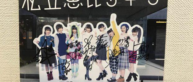 渡辺直美、エビ中から貰ったCDをヤフオクに出品か?w