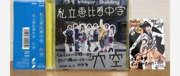 清掃業者に盗まれた?渡辺直美、サイン入りエビ中CDが売りに出されていることに驚く