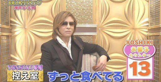 YOSHIKIがおかきを食べ続けた理由wwwwwwwwwwww