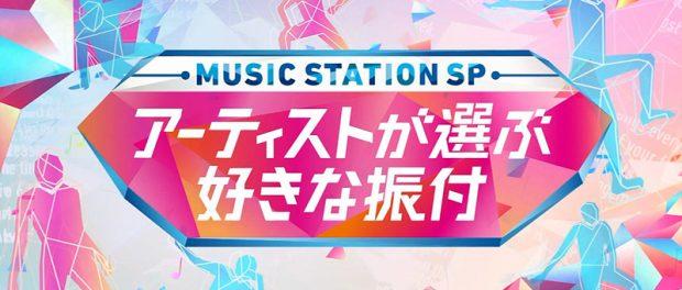 Mステ2時間SPで発表された「アーティストが選ぶ好きな振付」がこちら 2018年2月23日放送