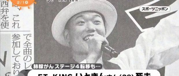 【訃報】ET-KINGから2人目の死者が・・・ いときん死去 享年38歳