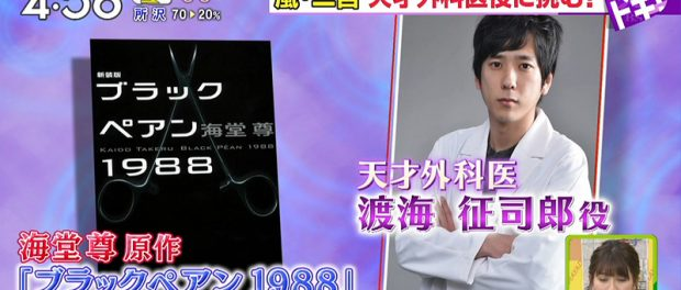 TBS日曜劇場でまさかの嵐リレーwwww 松潤の次は二宮和也が海堂尊原作の医療ドラマ「ブラックペアン」で主演