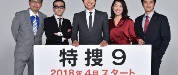 テレ朝ドラマ「9係」、V6井ノ原快彦主演で「特捜9」としてリニューアル継続 新班長に寺尾聰