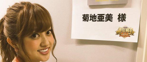 元アイドリング菊地亜美が結婚wwwwww