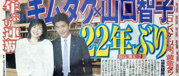 キムタク「BG」、元妻役は山口智子だった 月9「ロンバケ」以来22年ぶりにドラマ共演するってよ