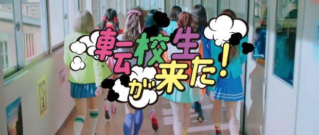 韓国アイドルTWICE、Y!mobileのCMに出演決定wwww(動画あり)