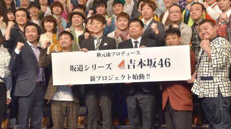 吉本坂46爆誕wwwwwwwwwwwww 坂道シリーズオワタ