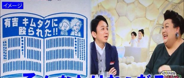 有吉弘行、「木村拓哉にぶん殴られた」事件の真相語る