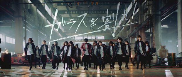 欅坂46の新曲「ガラスを割れ!」MV ロックでカッケェエエエエエエwwwwww 各所で早くも話題になってるらしいぞ