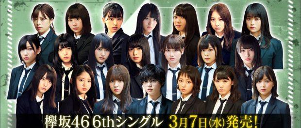 【厨二】欅坂の新曲のタイトルが「ガラスを割れ!」wwwww 尾崎豊かよ