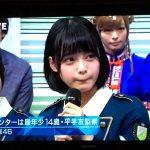 【エンタメ画像】欅坂46の平手友梨奈さん、可愛かった(過去形)