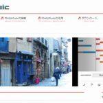 三木道三さん、斬新な作曲ソフトを開発する