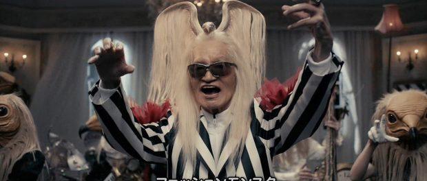 Mステで流れた内田裕也が踊るファッションモンスターのCMwwwwww インパクト凄いwwwwww(動画あり)