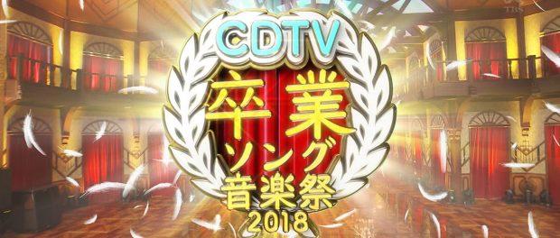 TBS「CDTVスペシャル!卒業ソング音楽祭2018」出演者・出演順番・タイムテーブルなどまとめ