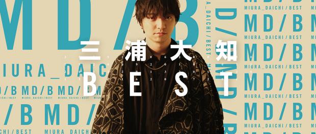 絶賛ゴリ押し中の三浦大知のベストアルバムの売上枚数wwww なお、自身初のオリコン1位