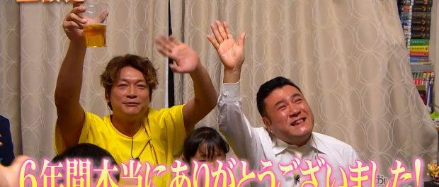 香取慎吾「おじゃMAP」最終回3時間スペシャルの視聴率がヤバイwwwwwwww