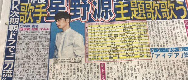 次期NHK朝ドラ『半分、青い。』の主題歌は星野源 曲名は「アイデア」
