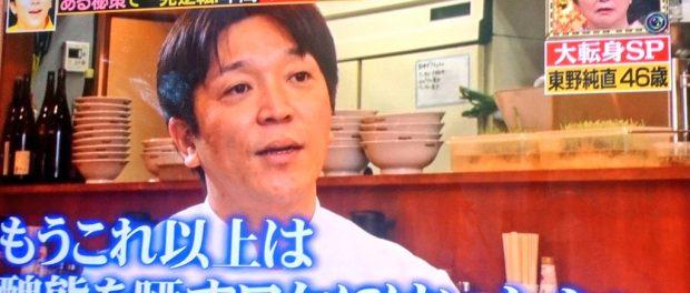 90年代にブレイクした歌手・東野純直の現在wwwwww
