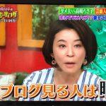 【エンタメ画像】バイオリニスト高嶋ちさ子「ブログを見る人は暇、1円も払ってない」