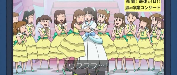 クレヨンしんちゃんに「道玄坂49」とかいうアイドルが登場wwwwwwwwww