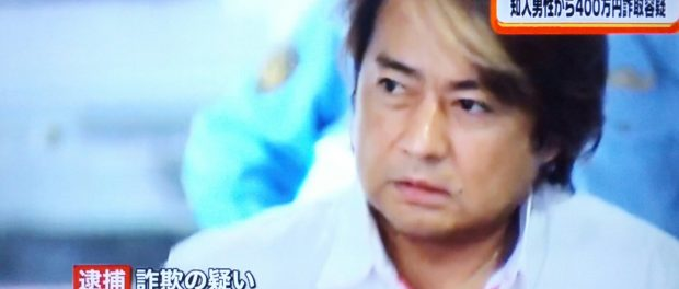 加護亜依の元夫、逮捕wwwwwwww