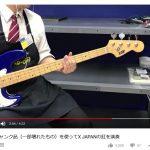ハードオフ店員がジャンク品でX JAPAN「紅」を演奏してみた動画が話題