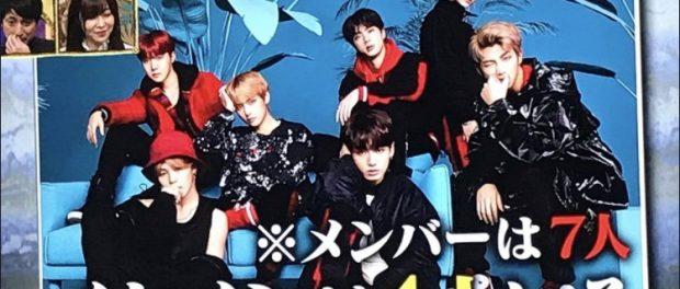 松本伊代、韓国アイドルBTSに「イケメンが4人いる」と発言→「全員イケメンだし」と批判殺到wwwwwww