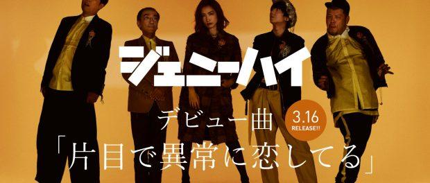 川谷絵音、3つ目のバンド「ジェニーハイ」デビューwwww デビュー曲配信直後から大反響!(動画あり)