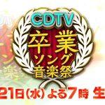 【エンタメ画像】TBS「CDTVスペシャル★卒業ソング音楽祭2018」出演者・出演順番・タイムテーブルなどまとめ