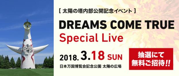 大阪府主催のドリカム無料ライブチケット、転売される