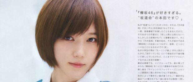 欅坂・サイマジョの衣装を着た本田翼がかわいすぎる件wwwwwwwww