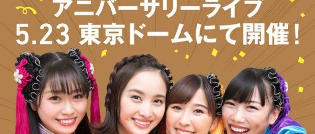 ももクロ、東京ドームの追加公演を前日にやることが決定 → モノノフ激怒で炎上wwwwwww
