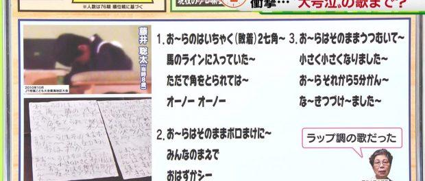 【悲報】藤井聡太さん、作詞したラップ調の歌詞を晒されてしまう