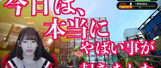 HKT48宮脇咲良、YouTuberになりスプラトゥーン2の配信を開始するwwwwwwww