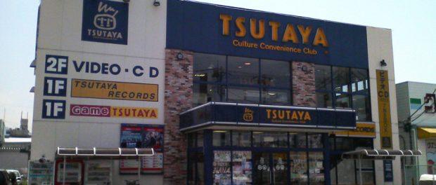 近所のTSUTAYAが続々閉店してるんだけど…