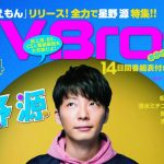 TVブロス、4月から月刊誌へ 番組表の掲載を廃止