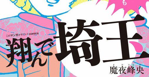 魔夜峰央の埼玉ディス漫画「翔んで埼玉」がGACKTと二階堂ふみ主演で実写映画化wwwww