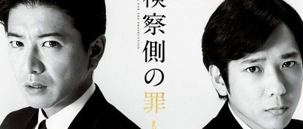 木村拓哉・二宮和也初共演の映画『検察側の罪人』ポスター解禁 撮影者は告発されたアラーキーwwww
