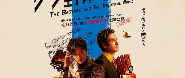 元SMAP3人の映画「クソ野郎と美しき世界」現在の観客動員数を公式サイトで公開wwww