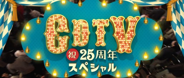 CDTV祝25周年スペシャル 出演者・出演順番・タイムテーブルなどまとめ ※リアルタイム更新