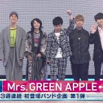 MステにでてたMrs. GREEN APPLEとかいう奴らwwwwwwww(動画あり)