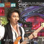 【悲報】山口達也のせいでTOKIOの代表曲「LOVE YOU ONLY」がネタ曲に成り下がってしまったという事実wwww