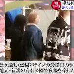 欅坂46志田愛佳に文春砲!同級生彼氏と夜桜お泊まりデートwwww 長濱ねるも同行(動画あり)