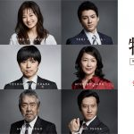 V6井ノ原主演ドラマ「特捜9」初回視聴率が凄いwwwww キムタク初回を超える