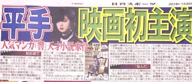 漫画『響 -HIBIKI-』実写映画化 欅坂・平手友梨奈が映画初出演で初主演