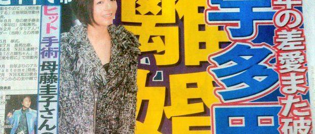 宇多田ヒカル、2度目の離婚していた レコード会社も「離婚は事実」
