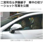 伊藤綾子の親「一般人になったほうが落ち着くんじゃないか」