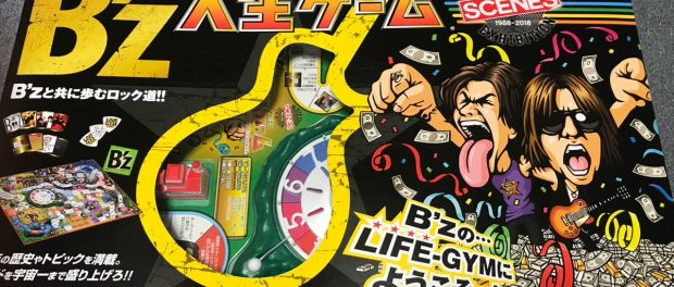 『B'z人生ゲーム』めぐりファンがメーカーに「行き過ぎたクレーム」wwww