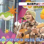 【エンタメ画像】たまの知久寿暁が日テレ「PON」に出演 ヒガシマルうどんスープのCMソングってこの人が歌ってたのかよ♪♪♪(ムービーあり)